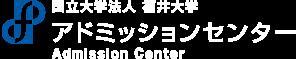 福井大学アドミッションセンター